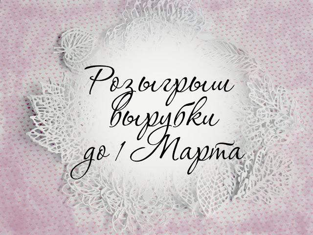 Конфетка от Наталии Бородавко