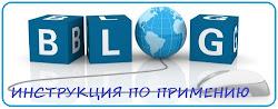 http://happydeti.blogspot.ru/2015/04/proekt-blog-instrukcija-po-primeneniju.html