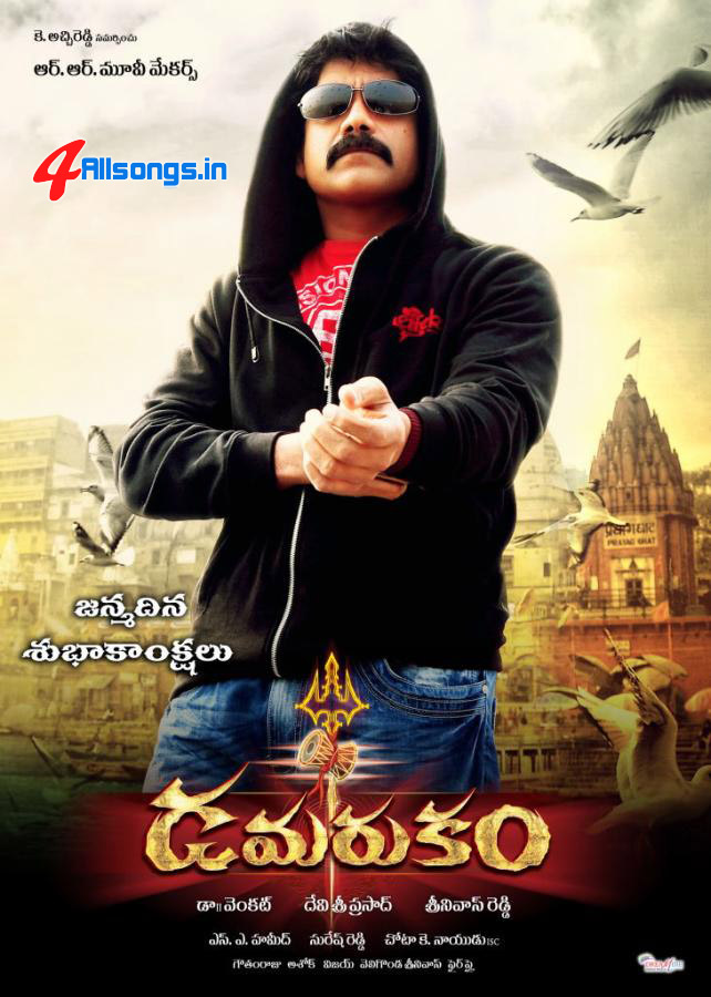 Nesthama Nesthama Song Lyrics Damarukam Movie (2012)