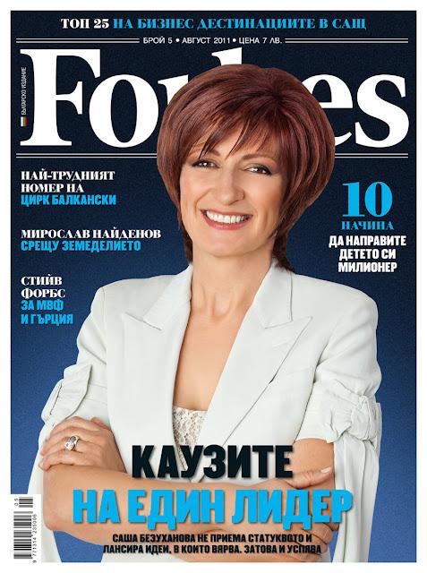 Нов брой на Forbes