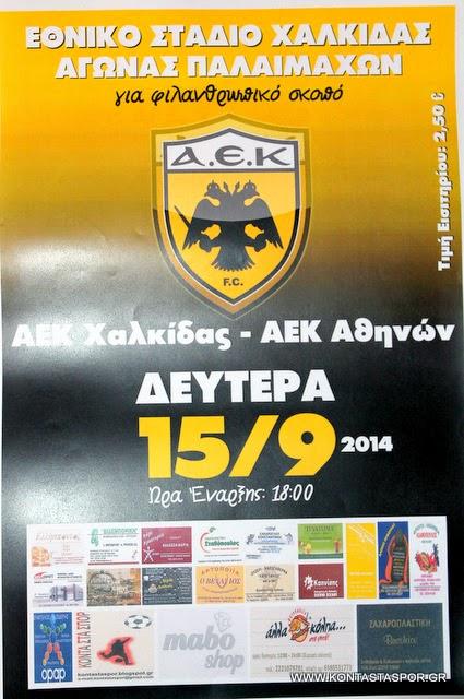 AEK ΧΑΛΚΙΔΑΣ