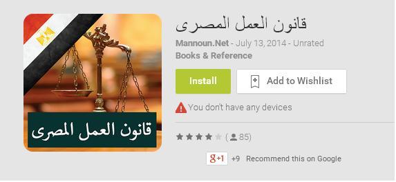 قانون العمل المصري