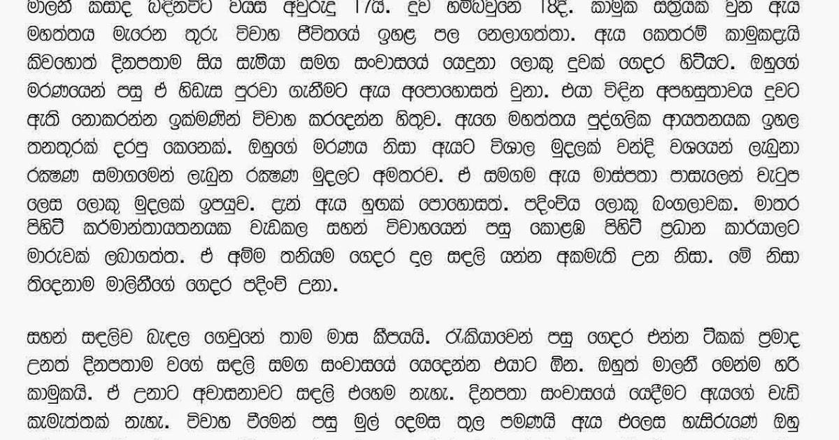 Sri lanka sinhala wal katha siyaluma katha aluth joduwa saha