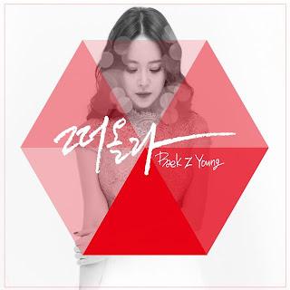 Baek Ji Young (백지영) - 떠올라 (Reminded of You) [Digital Single]