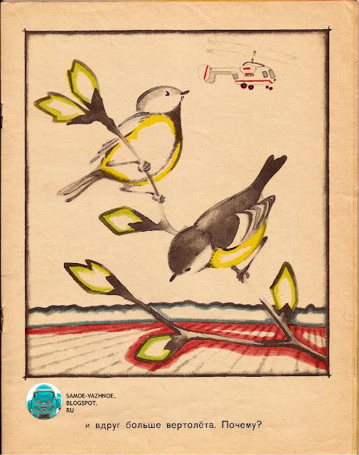 Книга для детей СССР читать онлайн скан версия для печати советская старая из детства.
