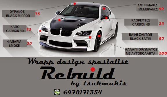 REBUILD by tsakmakis wrapp design specialist 6978171354