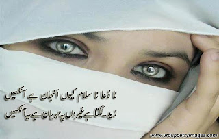 urdu sad shayari photos