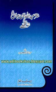 Hazrat Abdullah Ibn-e-Abbas r.a Ke 100 Qissay