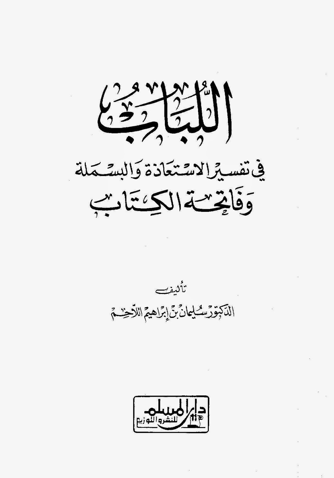 اللباب في تفسير الاستعاذة والبسملة وفاتحة الكتاب لـ سلمان اللاحم
