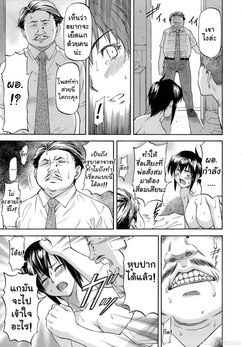เสียตัวเพื่อช่วยเธอ 2 - หน้า 7