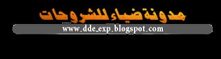 dde-exp