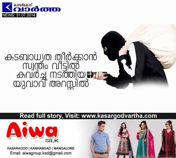 Arrest, House, Mangalore, Robbery, Youth, Man arrested for robbery in own house.