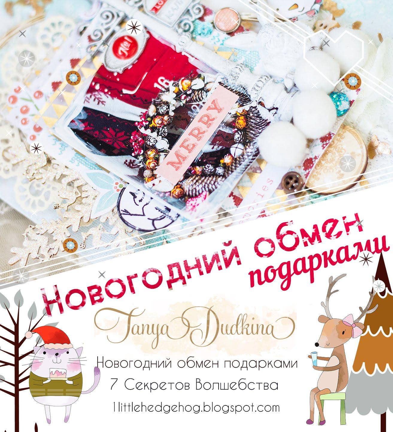 Ура!!! Новогодний обмен подарками!!!!