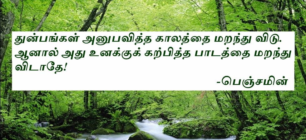Benjamin Quotes In Tamil