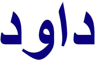 kaligrafi arab yangbermakna Dawuud