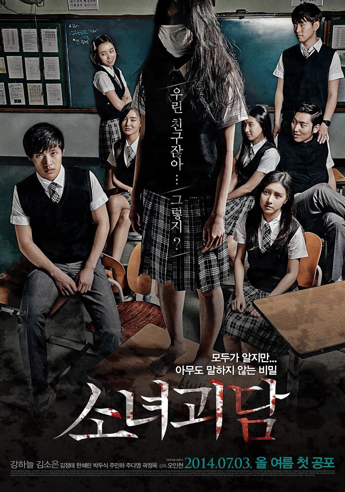 Mourning Grave (Korean Movie) Subtitle Indonesia