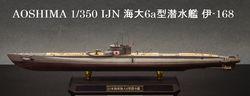 1/350 海大6a型潜水艦 伊-168