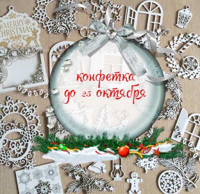 Новогодняя конфетка от LeoMammy до 25/10
