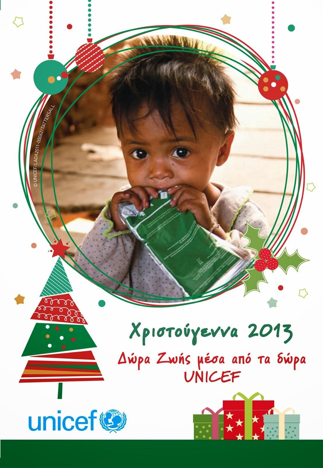 Δώρα ζωής μέσα από τα δώρα UNICEF