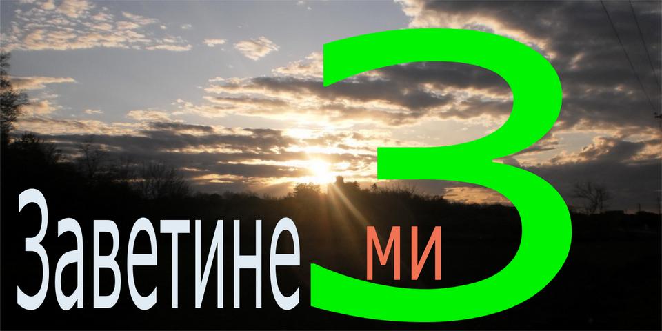 """СУРБИТА: Виртуелни музеј """"Заветина"""""""