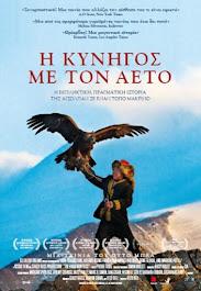 """27/4 - 3/5 ΣΤΟ """"ΑΡΤΕΜΙΣ"""""""