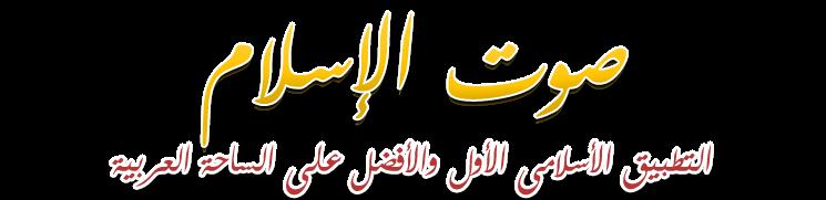 صوت الإسلام تطبيقٌ إسلامي رائع لصفحات الفيس بوك
