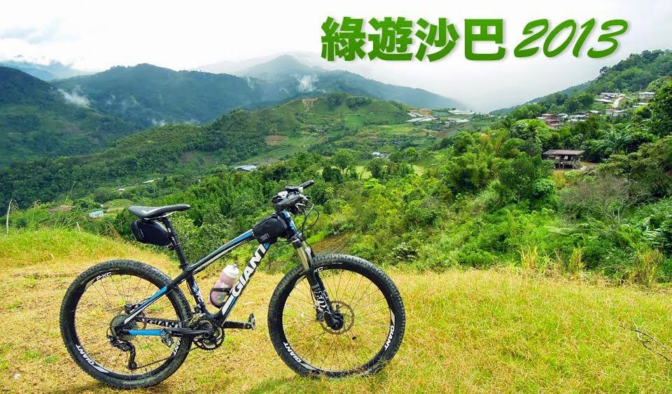 綠遊沙巴2013-沙巴單車遊日記