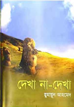 sherlock holmes omnibus bengali pdf free download