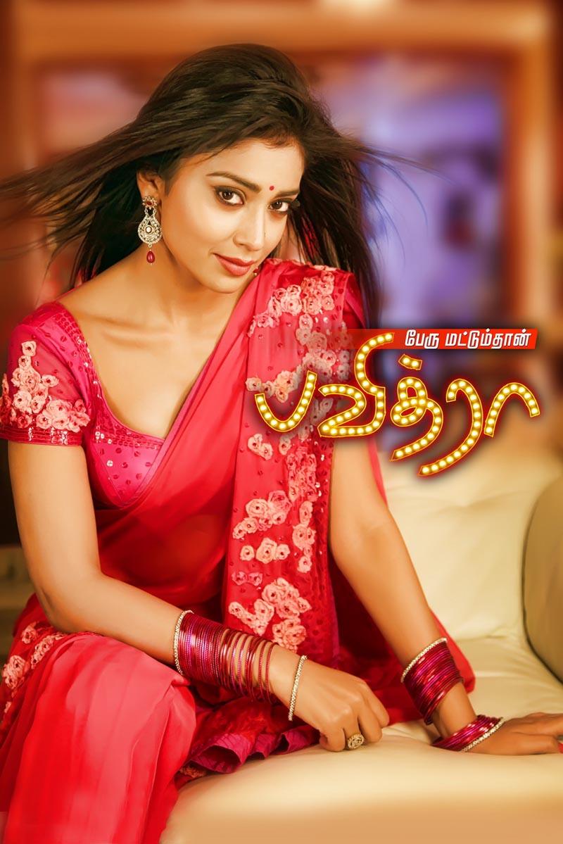 Shriya Hot In Pavithra Shreya pavithra movie tamil