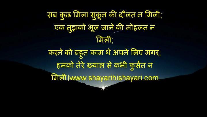 Shayari hi shayari latest sad shayari 2015 hindi shayari image hindi