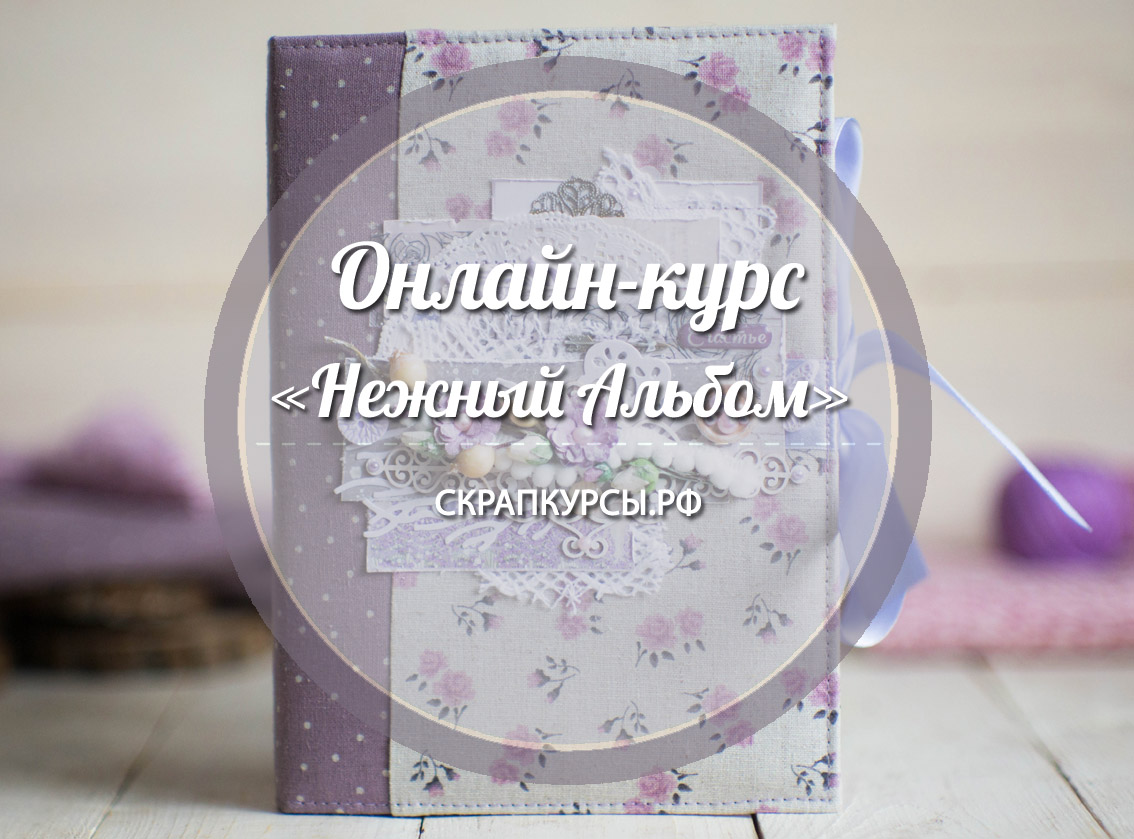 "Он-лайн курс ""Нежный Альбом"""