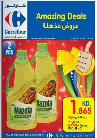 عروض مذهلة فى كارفور الكويت يناير 2014