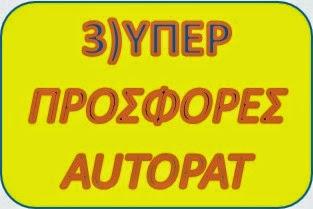 http://patlakis13.simplesite.gr/414734274