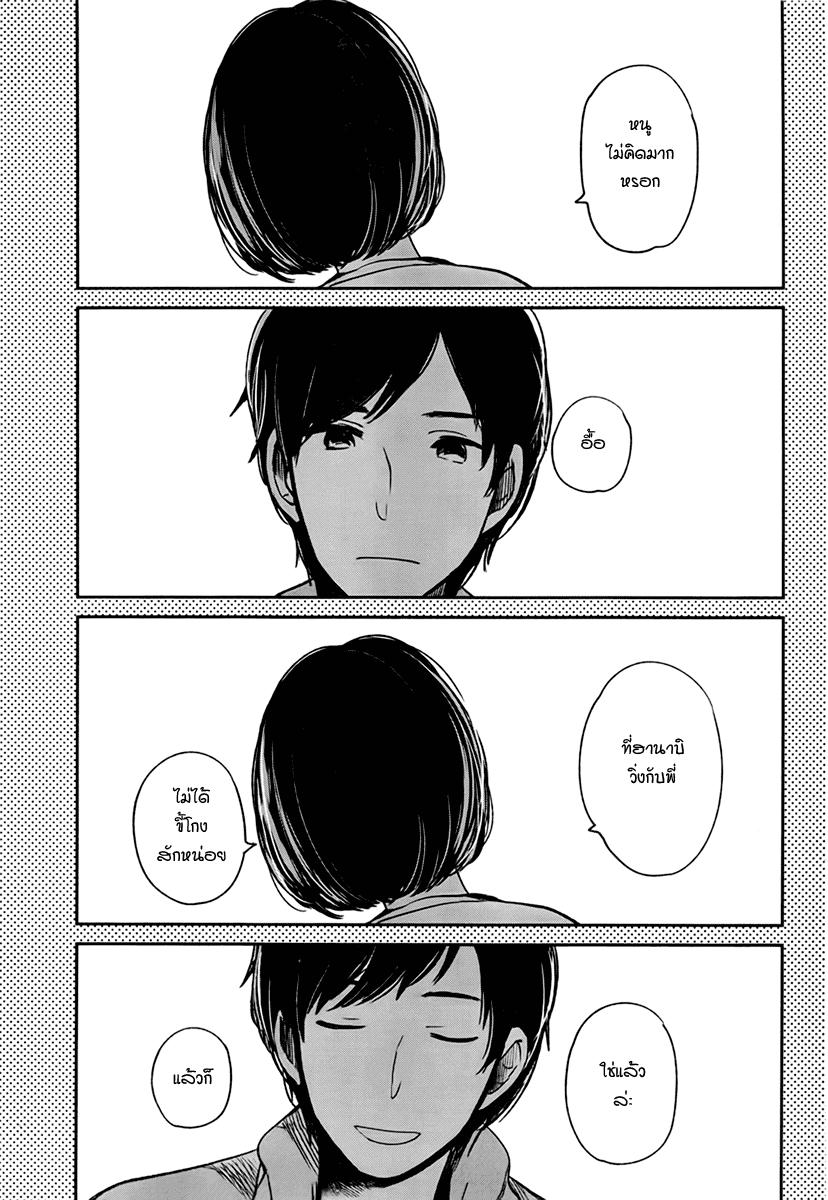 อ่านการ์ตูน Kuzu no Honkai 2 ภาพที่ 19