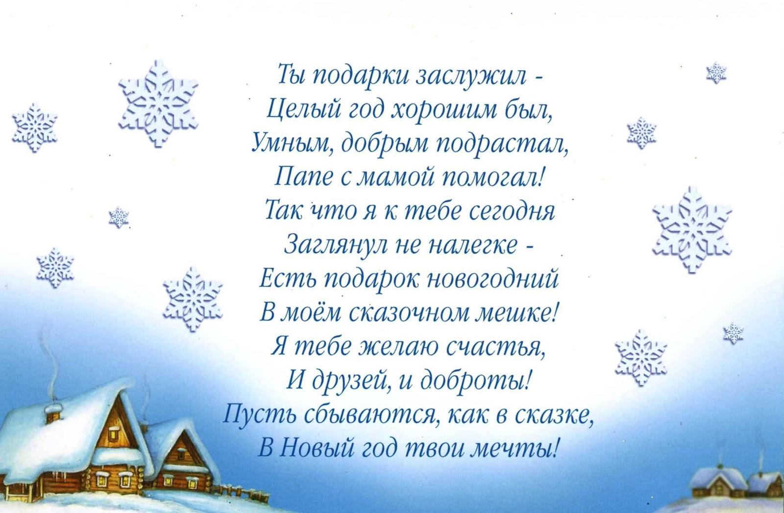 Поздравления деда мороза взрослым в стихах