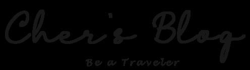 雪兒 Cher - 旅行 生活 觀點