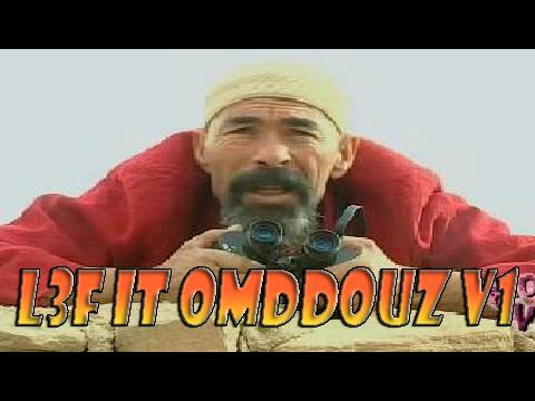 Aflam Tachlhit : film tachlhit L3fit Omdouz v2 2014