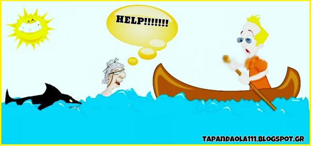 πεθερά, καρχαρίας, βάρκα, φωτογράφος, δίλημμα, αστεία, κείμενα, ανέκδοτα, tapandaola111