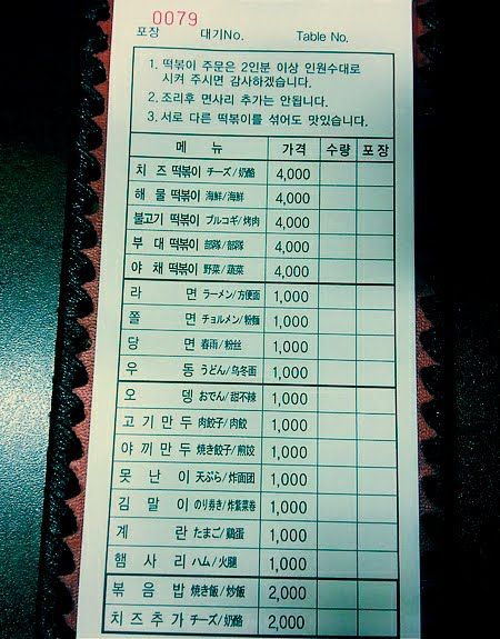 三清洞年糕鍋菜單