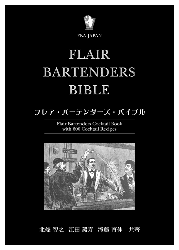 FLAIR BARTENDERS BIBLE
