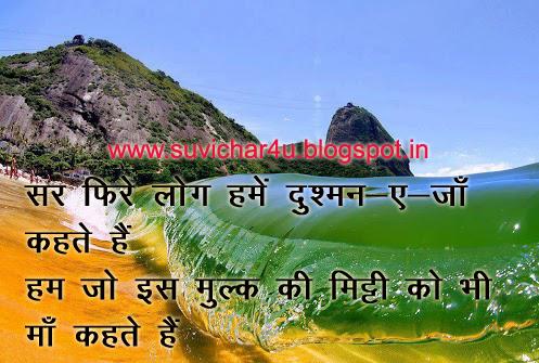 Sar Phire Log Hamen Dushman E Jaa Kahate Hain