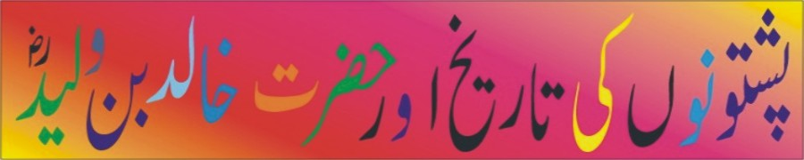 Pashtun History and Hazrat Khalid Bin Walid