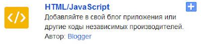 виджет html/javascript для blogger