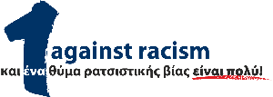Ενάντια στο ρατσισμό/Against racism