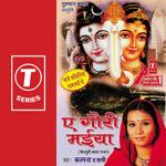 Kalpana bhojpuri bhajan download