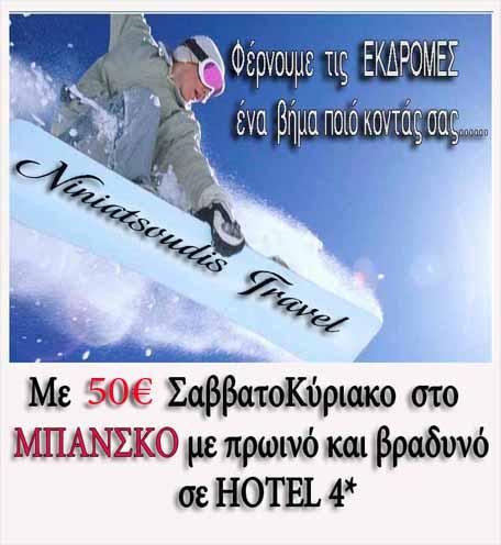 ΣΑΒΒΑΤΟΚΥΡΙΑΚΟ ΣΤΟ ΜΠΑΝΣΚΟ ΜΕ 50€