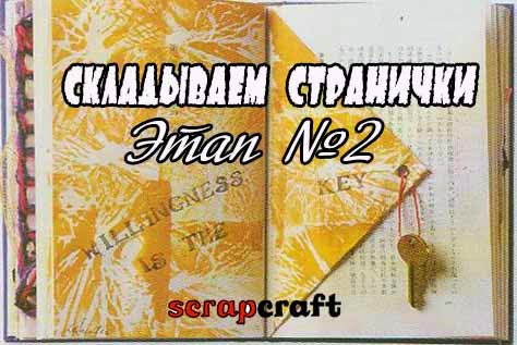 http://scrapcraft-ru.blogspot.ru/2014/09/2.html