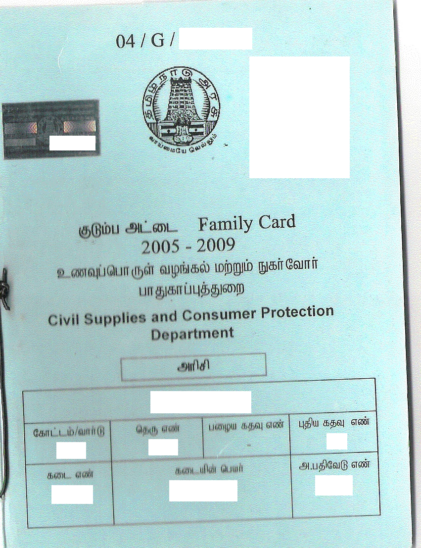 check ration card