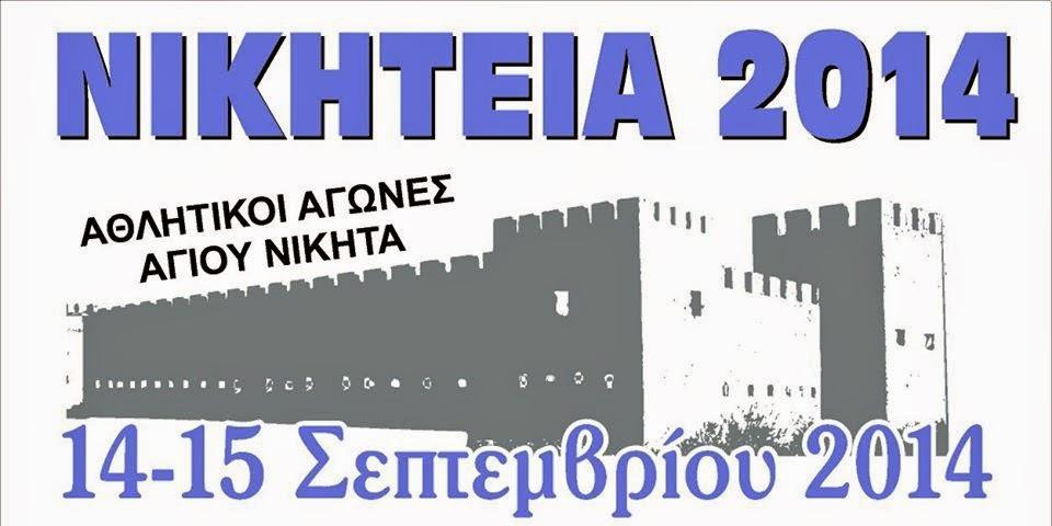 Nikitia 2014 - Νικήτεια 2014