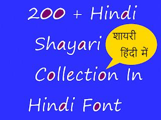 Hindi me Shayari Collcetion